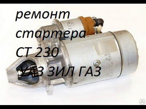 Ремонт стартера СТ230 ГАЗ,ЗИЛ,УАЗ