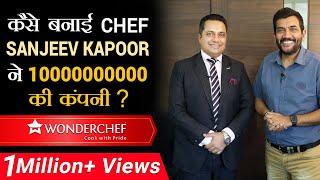 कैसे बनाई Chef Sanjeev Kapoor ने 10000000000 की कंपनी ? I Dr Vivek Bindra