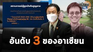 ณัฐวุฒิ ก้าวไกล เผยข้อมูลต้องตะลึง 38ปี ไทยมีผู้ถูกอุ้มหาย อันดับ3อาเซียน : Matichon TV