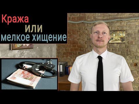 Кража или мелкое хищение. Статья 158 УК РФ. Статья 7.27 КоАП.