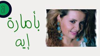 تحميل اغاني Siham Ibrahim - Be Amaret Eeh | بأمارة إيه - سهام ابراهيم MP3
