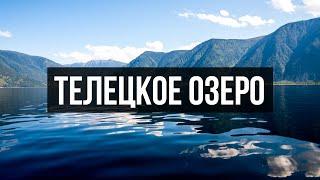 Телецкое озеро! Почему не стоит сюда ехать? Республика Алтай | Подарил 5000 рублей путешественникам.