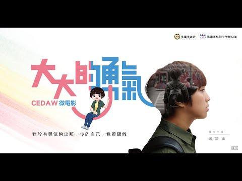 CEDAW微電影《大大的勇氣》