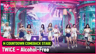 '최초 공개' 러블리 서머퀸 'TWICE트와이스'의 'Alcohol-Free' 무대