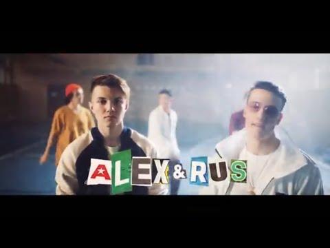 Alex & Rus — Двигай телом