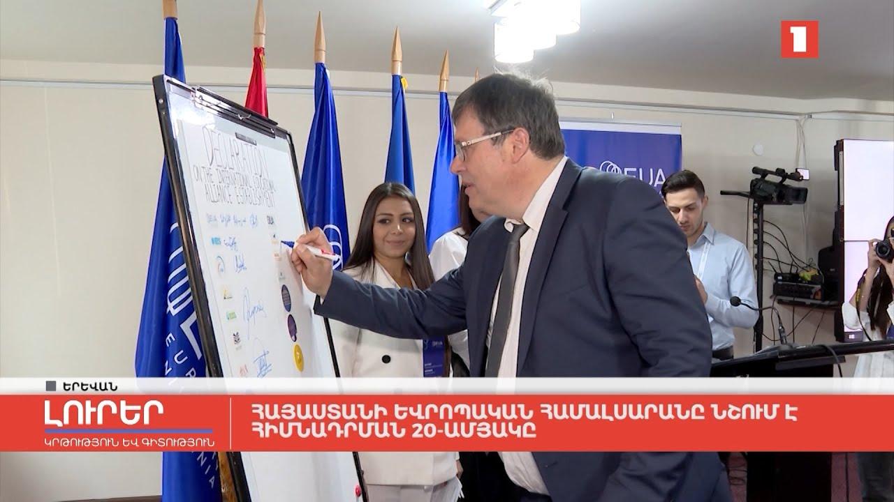 Հայաստանի եվրոպական համալսարանը նշում է հիմնադրման 20-ամյակը