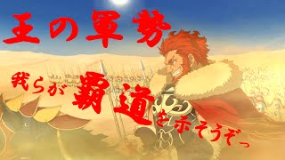 Iskandar  - (Fate/Grand Order) - 【FGO】宝具演出「王の軍勢 アイオニオン・ヘタイロイ」 【Fate/Grand Order】Iskandar Noble Phantasm