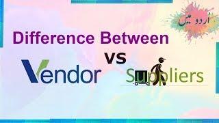 Procurement-24 Difference between Vendor & Supplier