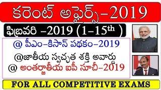 February current affairs 2019 IN Telugu Quiz Part-1 In Telugu||ssc mts/chsl/railwayTC/APPSC/TSPSC|
