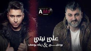 b0_3ateeej & Ziad Yousif – 3ala Niyti (Exclusive) |بوعتيج وزياد يوسف - على نيتي (حصريا) |2019