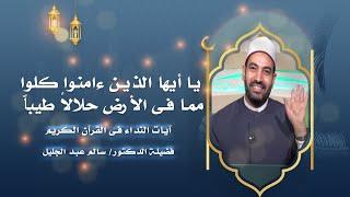 يا أيها الناس كلوا مما فى الأرض حلالاً طيباً ج 2 برنامج آيات النداء مع الدكتور سالم عبد الجليل