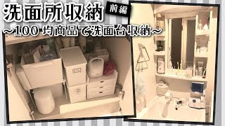 【洗面所収納・前編】100均商品でできる洗面台下収納♪ホワイトですっきり。