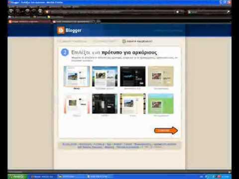Πως φτιάχνω blog με το Blogspot σε 5'