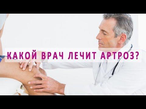 Лечение артроза ступни