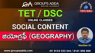 TET/DSC Social Content ll Geography ll AP & Telangana TET/DSC Online Classes ll Telugu Medium ||