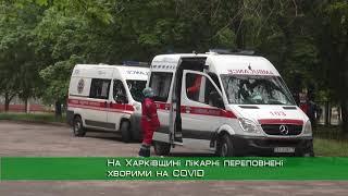Лікарні Харківщини переповнені хворими на COVID