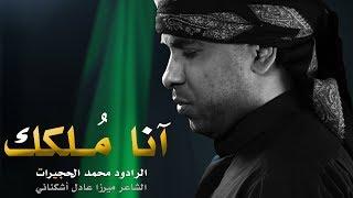 تحميل اغاني ( إعادة نشر ) أنا ما أملك وجودي | آنا مُـلكك | محمد الحجيرات MP3