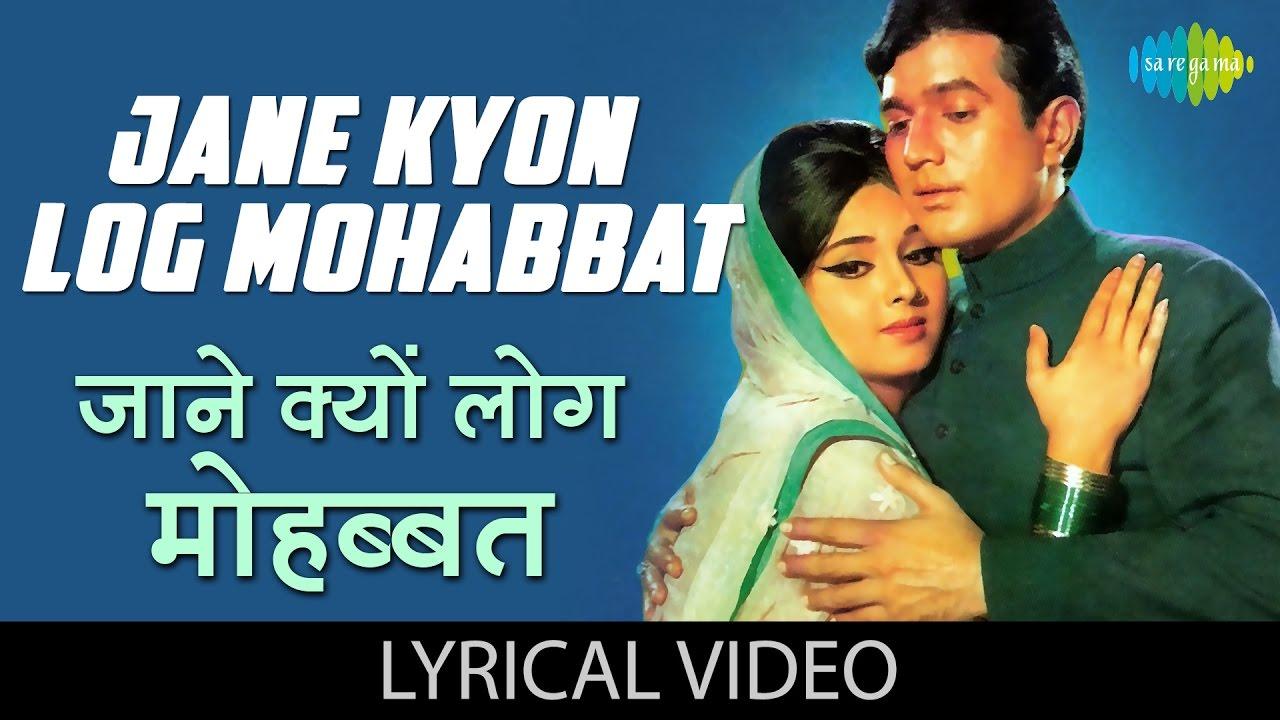 Jane Kyon Log Mohabbat| Lata Mangeshkar Lyrics