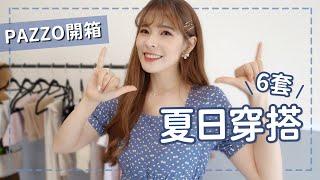 한국 여자들이 좋아하는 6가지  여름 코디 ,  PAZZO 언박싱!