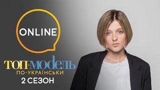 Онлайн-конференция с Яной Кутишевской