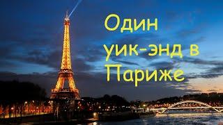 Один уик-энд в Париже