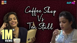 Coffee Shop vs Chai Bandi || Mahathalli || Tamada Media