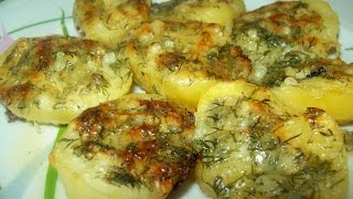 Ароматная чесночная картошка