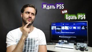 Ждать PS5 или Брать PS4 — ответы на вопросы