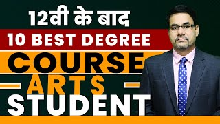 Best 10 Degree Course and Career after 12th | Job oriented courses after 12th | Degree Course
