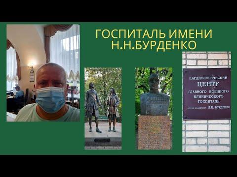 Госпиталь имени Н Н Бурденко.