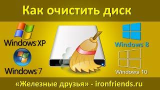 Как очистить или освободить место на диске с Windows XP, 7, 8.1, 10
