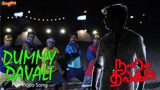 Dummy Davali  Naresh Iyer, Jeghadish