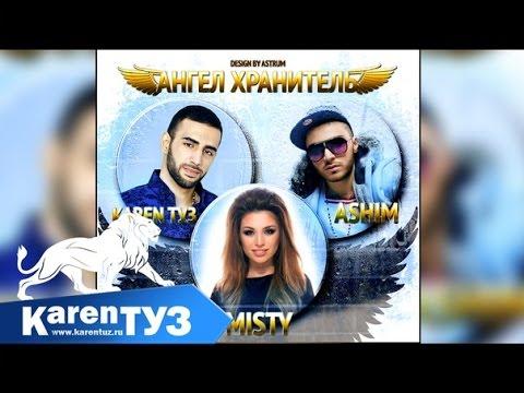 Karen ТУЗ, Ashim, Misty – Ангел Хранитель (Песня)