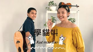 Learn to Meow [学猫叫] - Xiao Pan Pan & Xiao Feng Feng | Cover by Timothy Ft. Maretha