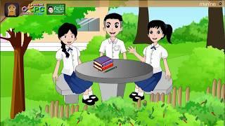 สื่อการเรียนการสอน คำเป็น คำตาย ป.6 ภาษาไทย