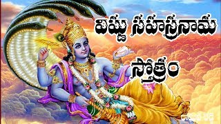 Vishnusahasranamam with Telugu Lyrics | DEVOTIONAL STOTRAS | BHAKTHI LYRICS
