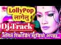 Dj Track Music || Lollypop Lagelu Karaoke Track || Jab Lagawelu Tu Lipistik Dj Track