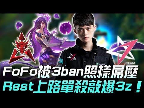 HKA vs JT FoFo被3ban照樣屌壓 Rest上路單殺敲爆3z!Game 1