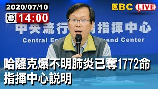【東森大直播】哈薩克爆不明肺炎已奪1772命 指揮中心說明
