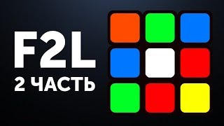 Простой F2L обучение | Переходим на Фридрих | 2 часть