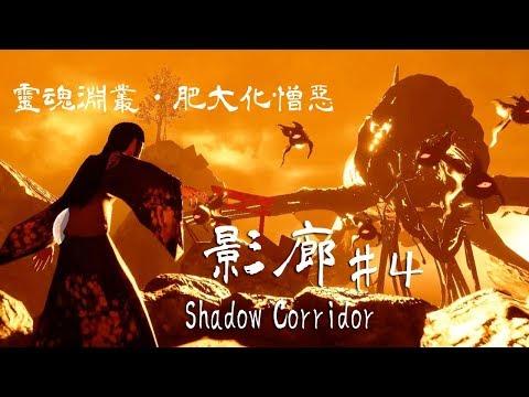 影廊【Shadow Corridor】#4 要拯救世界啦!普通結局(靈魂淵叢、肥大化憎惡)