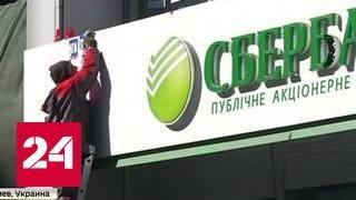 """Дочка меняет родителей: """"Сбербанк"""" уходит с Украины"""
