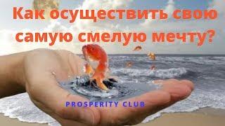 Как осуществить свою самую смелую мечту? Prosperity Club 11.09.17