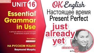 Unit 16 Present Perfect и слова маячки just, already, yet | OK English elementary