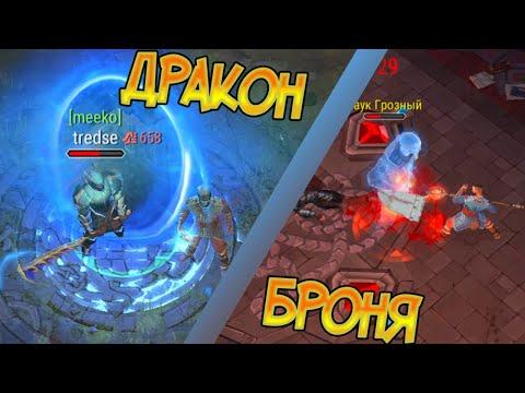 Новая Драконья броня и Босс подземелья ! Frostborn: Action RPG