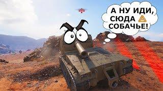 World of Tanks Приколы | забавный МИР ТАНКОВ #45