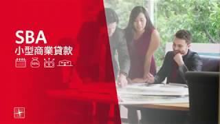 華美銀行推出多項商業服務優惠計劃 協助中小企業優化營運 開拓客源