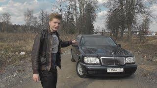 Тест-драйв Бронированного Mercedes S500 W140. Как угнать S-Class