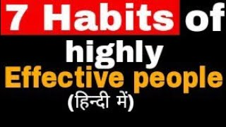 7 Habits of highly effective people | in Hindi | BITTU KUMAR | Motivational video