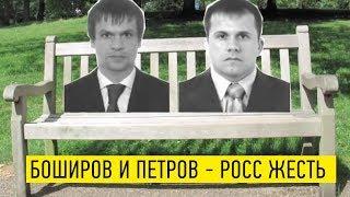 Полное интервью двух РОССИЙСКИХ туристов - Квартал 95 порвал своей пародией Боширов и Петров ГРУ